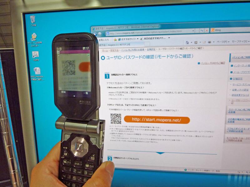 サイトQRコードを携帯電話で読み取るか、携帯電話で「http://start.mopera.net」にアクセスする