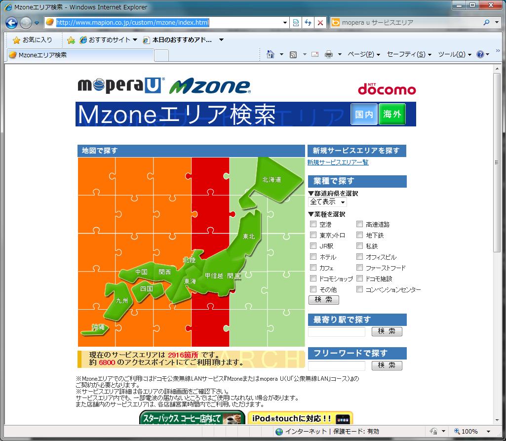 """【サービス提供エリアに移動】         <br>iPadは、接続先の電波が届く場所からでないと無線LANの設定ができない。mopera Uのサービス提供エリアは「Mzoneエリア検索(<a href=""""http://www.mapion.co.jp/custom/mzone/index.html"""">http://www.mapion.co.jp/custom/mzone/index.html</a>」で調べられるので、最寄りのエリアを検索し、iPadを持って、実際にその場所へと移動する"""