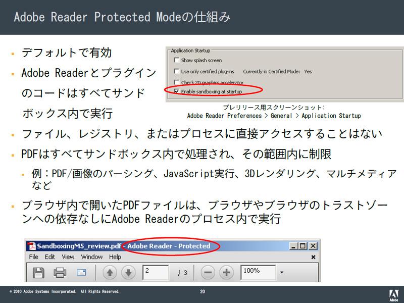 Protected ModeはAdobe Reader 10でデフォルト有効となる