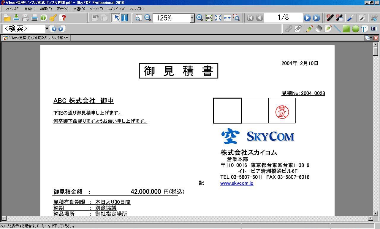 「SkyPDF Professional 2010」の画面