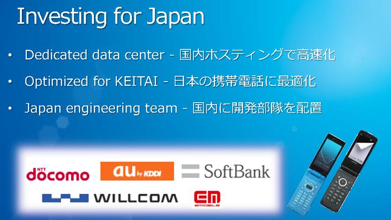 日本国内にHotmailのサーバーを置くことで、回線のボトルネックを解消し、パフォーマンスを向上させている。また、日本の携帯電話に対応するため、モバイルの開発チームを日本国内に設置している