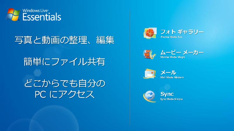 Windows Live Essentialsは、クライアントPC上で動作し、クラウドと連携して、ブラウザーベースとは異なる使いやすさを提供している