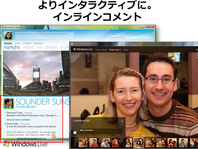 共有した写真もWindows Liveアルバムで確認できる。