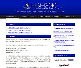 "<a href=""http://agilemedia.jp/wish2010/""><strong>WISH2010</strong>         <br>http://agilemedia.jp/wish2010/</a>"