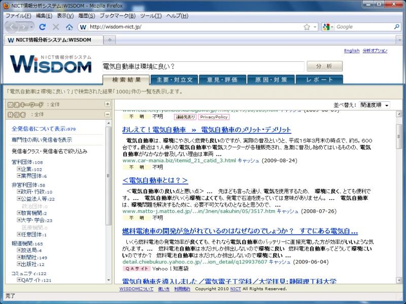 「WISDOM」の検索結果