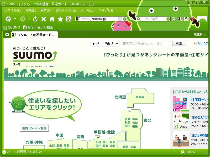 SUUMO × Grani