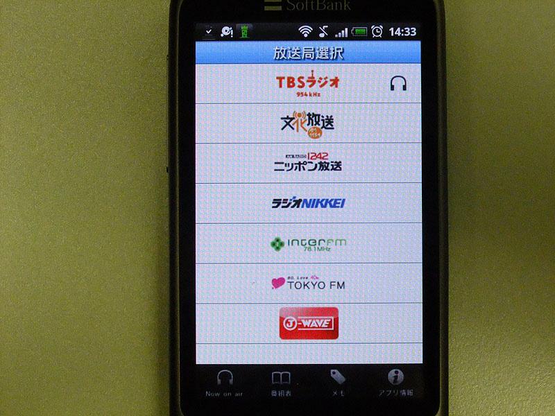 7月27日にリリースされた「radiko.jp」のAndroidアプリ。すでにダウンロード数は約2万件に達するという