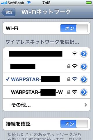 iPhone4などのスマートフォンでも手軽に利用可能
