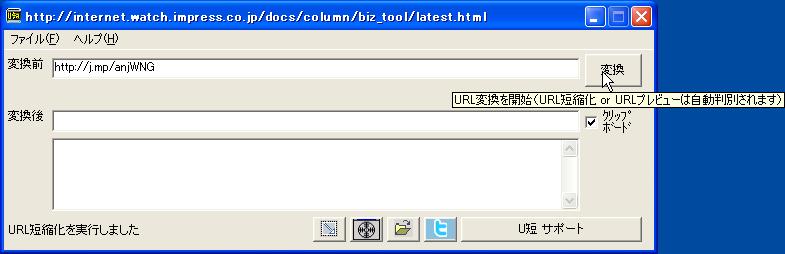 短縮されたURLを「変換前」にペーストし、、[変換]ボタンを押す