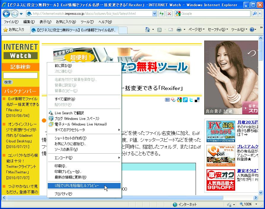 Webページ上で右クリックして[U短でURLを短縮化&プレビュー]を選択