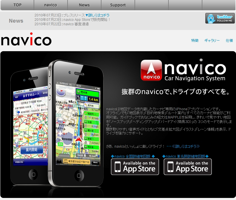 「navico」製品紹介ページ