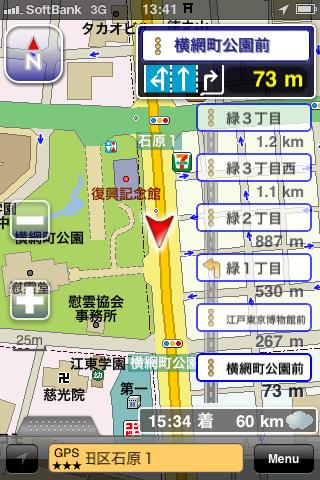 経由ポイントとなる交差点や施設までの距離を一覧表示