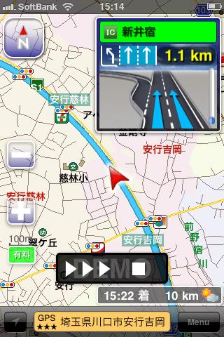 高速道路ICの案内表示(デモモード)