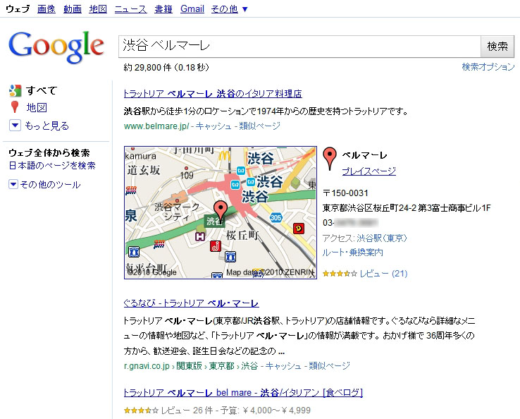 渋谷にある「ベルマーレ」というイタリアンレストランを検索した結果。なお、明示的に「プレイスページ」と表示されない場合もあるようだ