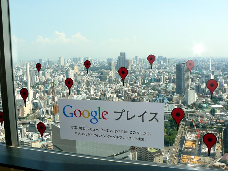 記者発表会の会場となった渋谷のホテルの窓には、Google マップのピンをモチーフにしたディスプレイも