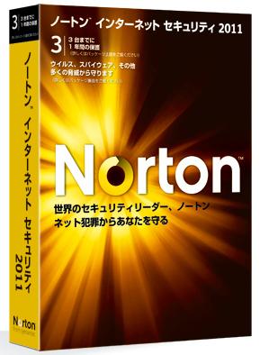 「ノートン インターネット セキュリティ 2011」のパッケージ