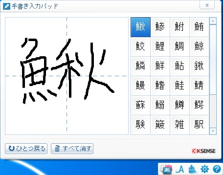 Baidu Typeの手書き入力パッド