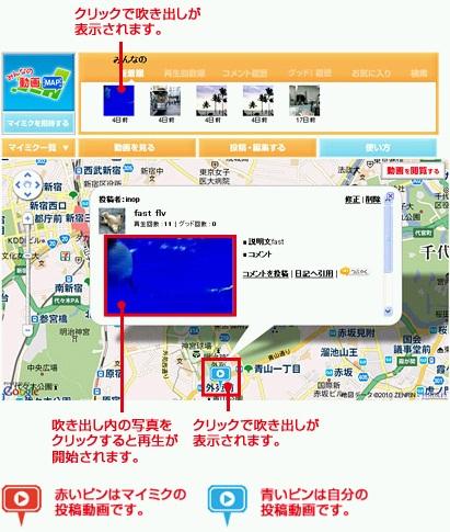 「みんなの動画MAP」の画面例