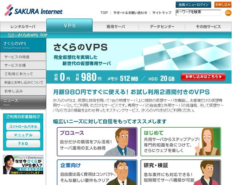 「さくらのVPS」サービスページ