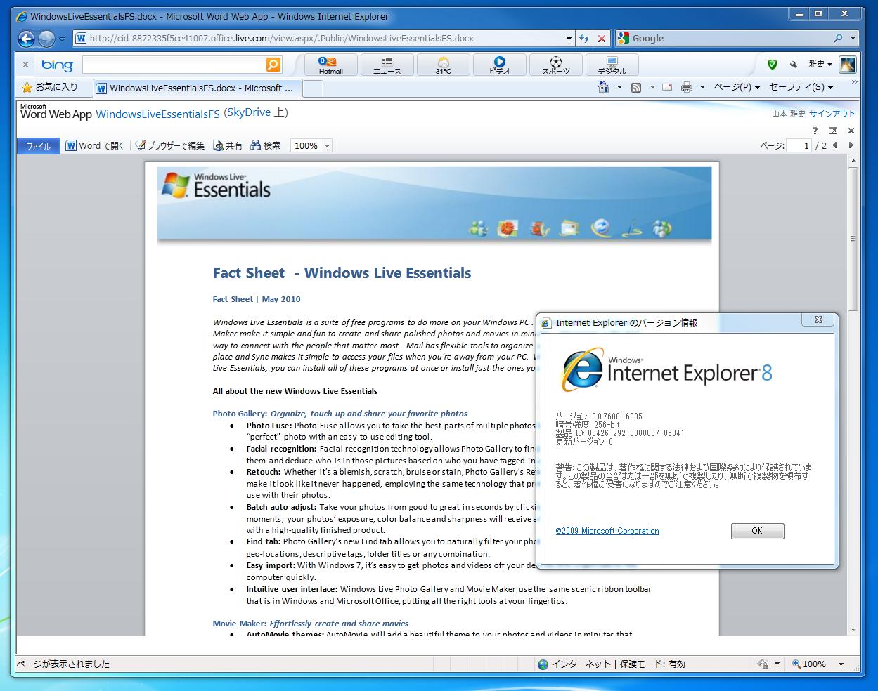 IE8で、Word Web Appを使ってみた