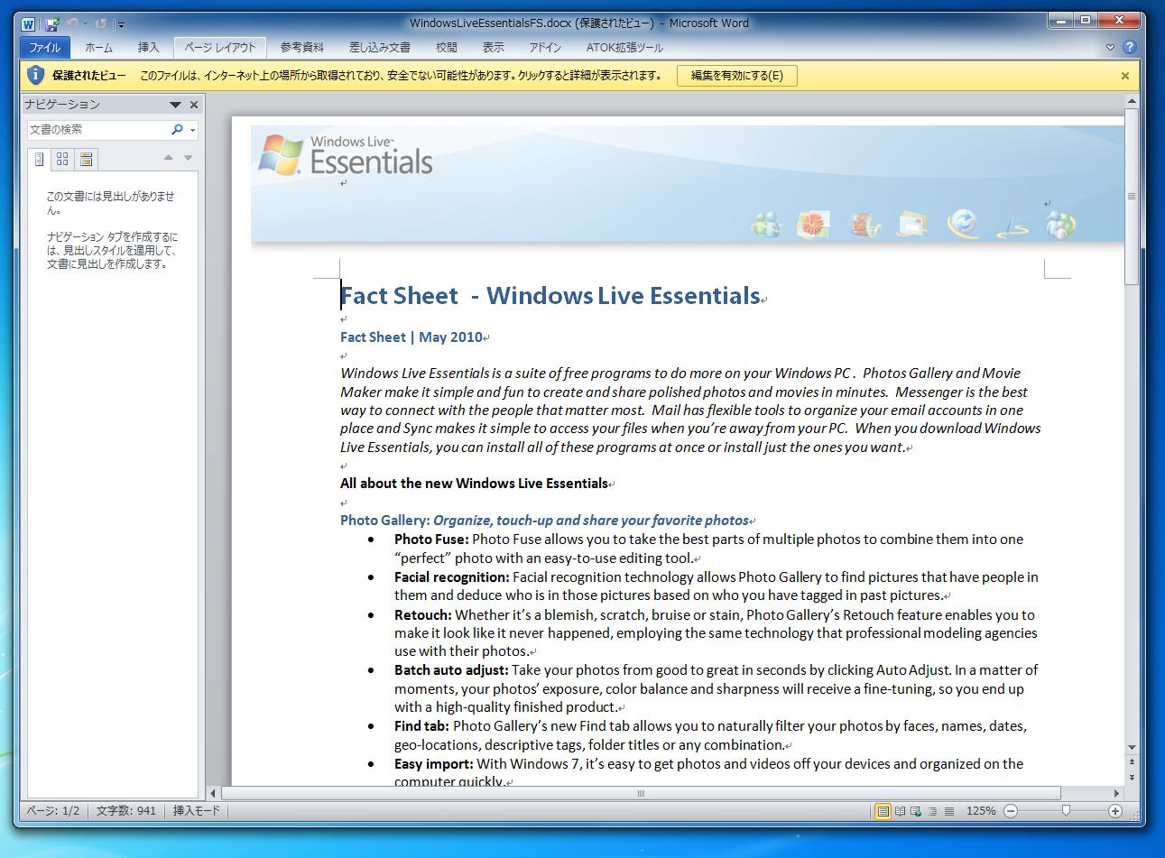 Word2010では、ネットからダウンロードした文書は、アラートが表示される