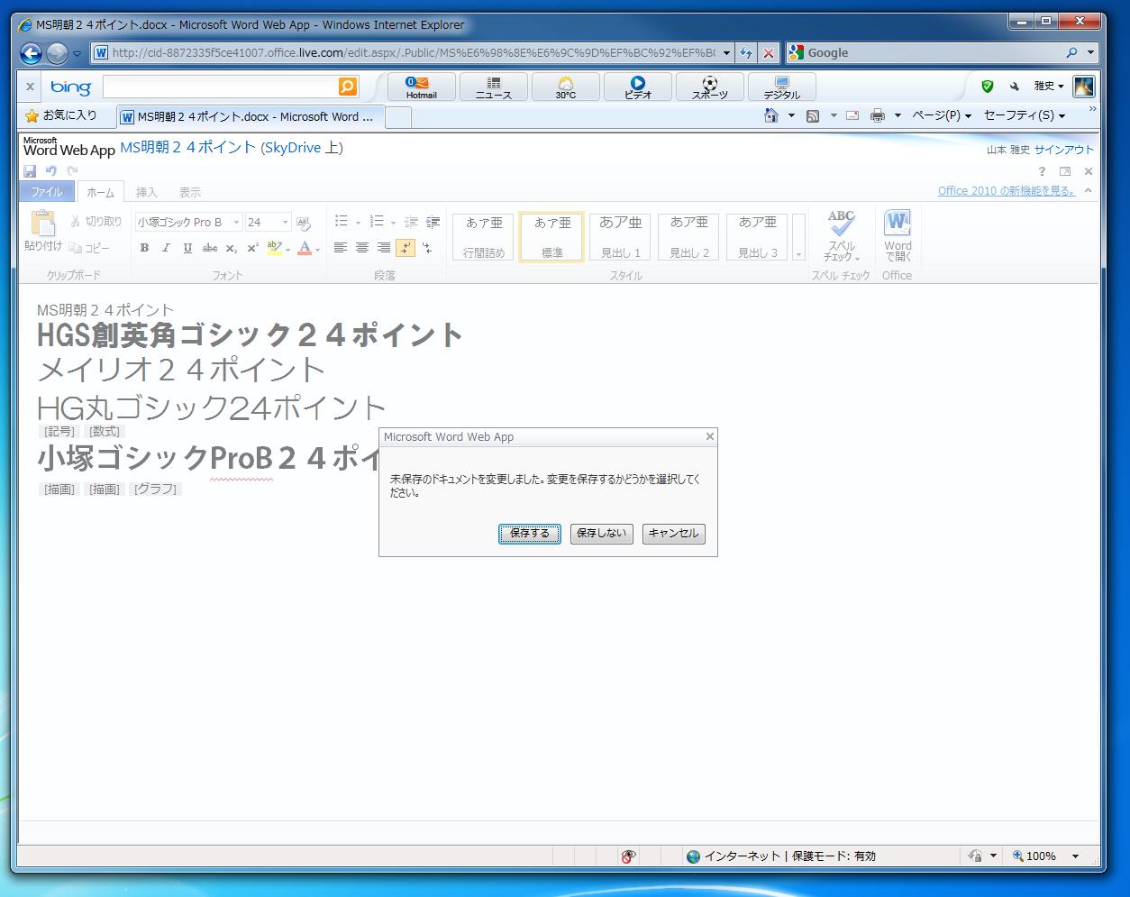 Office Web Appは、保存というメニューが用意されていない。終了する時に、自動的に文書を保存するか確認してくる