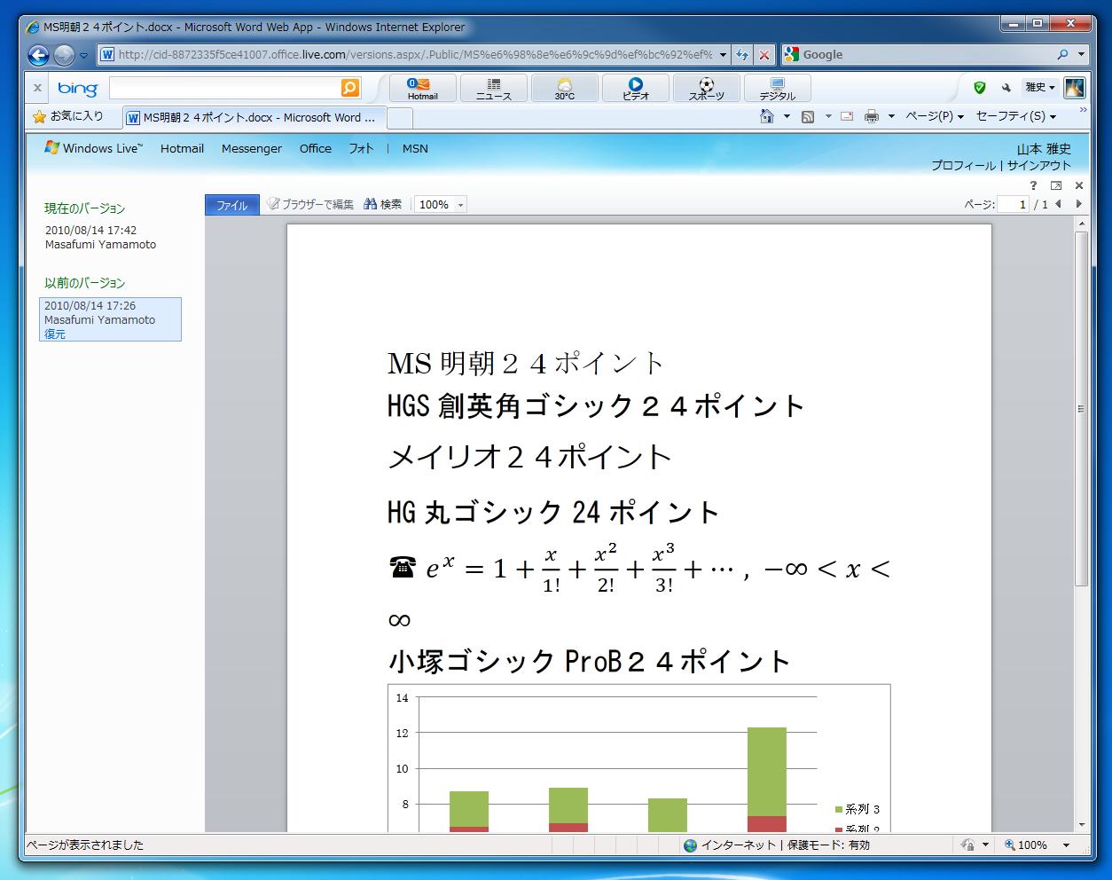 Offce Web Appでは、変更履歴を確認することが可能。古い文書に戻すこともできる