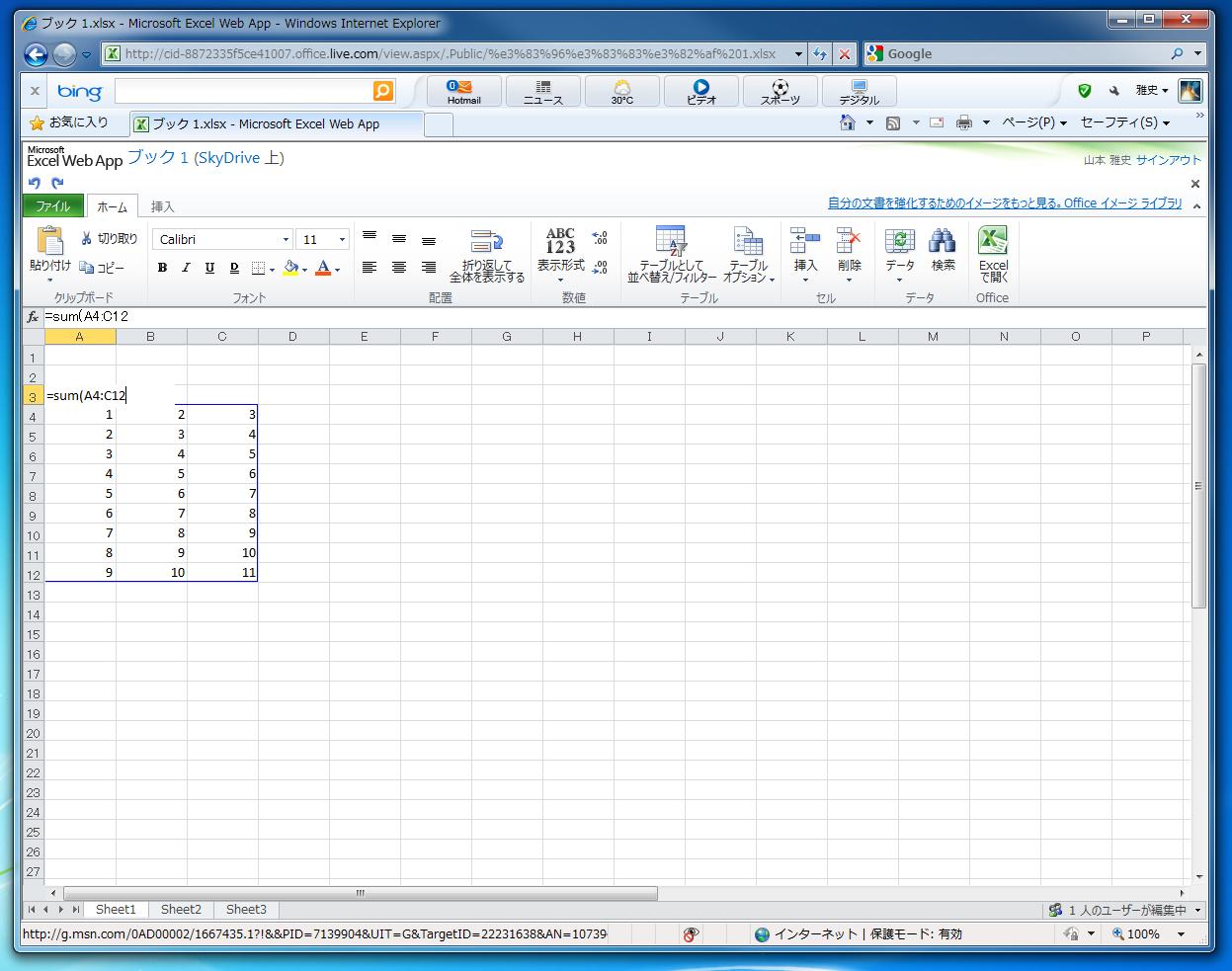 Excel Web Appでは、Excel2010と同じ関数が使用できる。ただし、Excel2010のようにウィザードは表示されないため、関数を知っていないと入力できない。