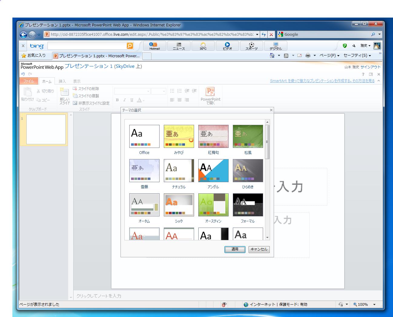 PowerPoint Web Appでプレゼンテーションを作成。いくつかのテーマが選択できる