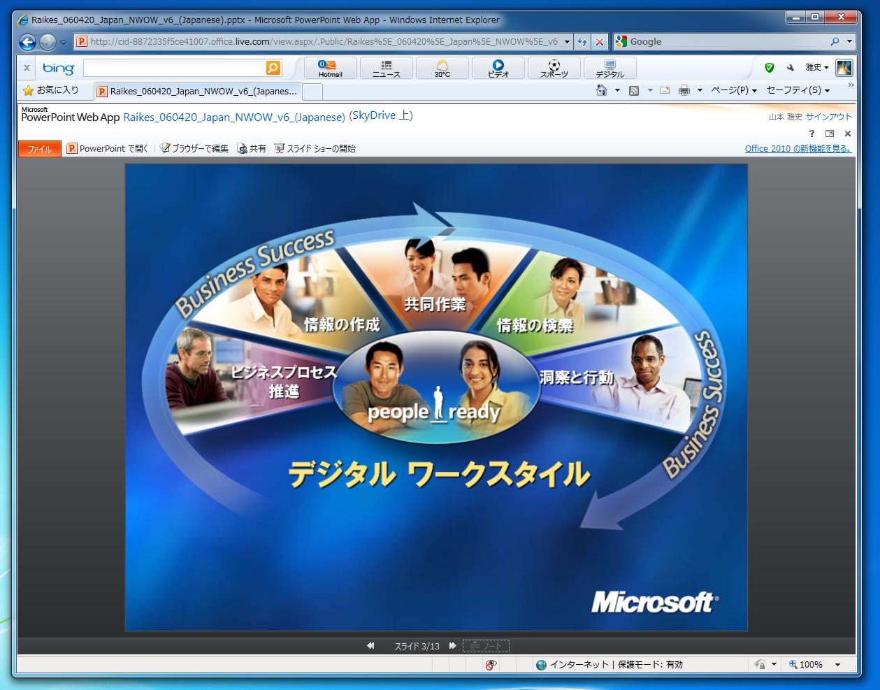 PowerPoint Web Appを使えば、ブラウザーでスライドショーを行うことができる