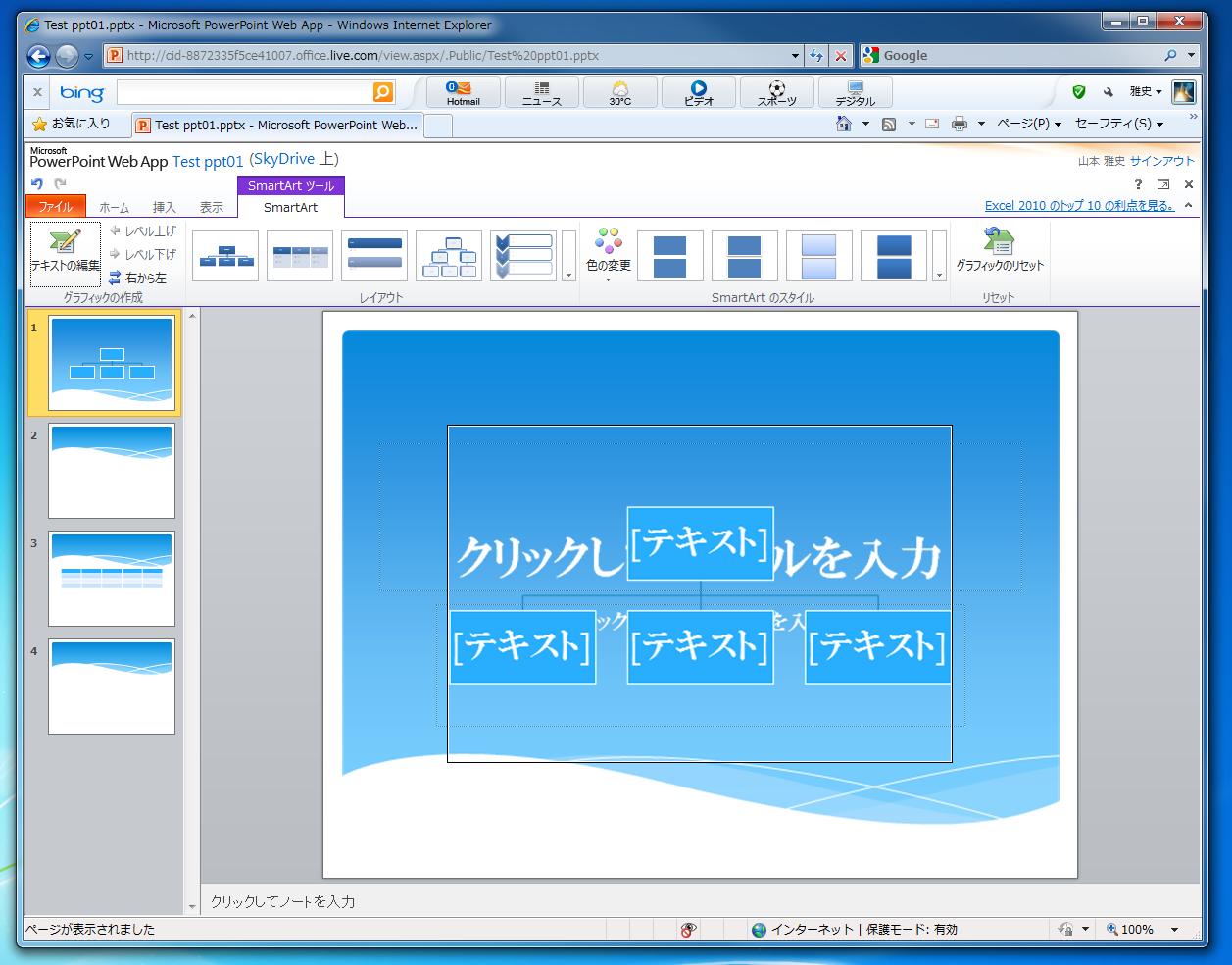 PCのPowerPoint 2010でSmartArtを挿入しておけば、PowerPoint Web App上で編集ができる