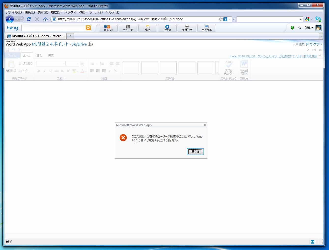 別のユーザーが同じ文書にアクセスすると、きちんと文書の排他制御が行われている。このため、後からアクセスしたユーザーは、文書を開くことが出来ない