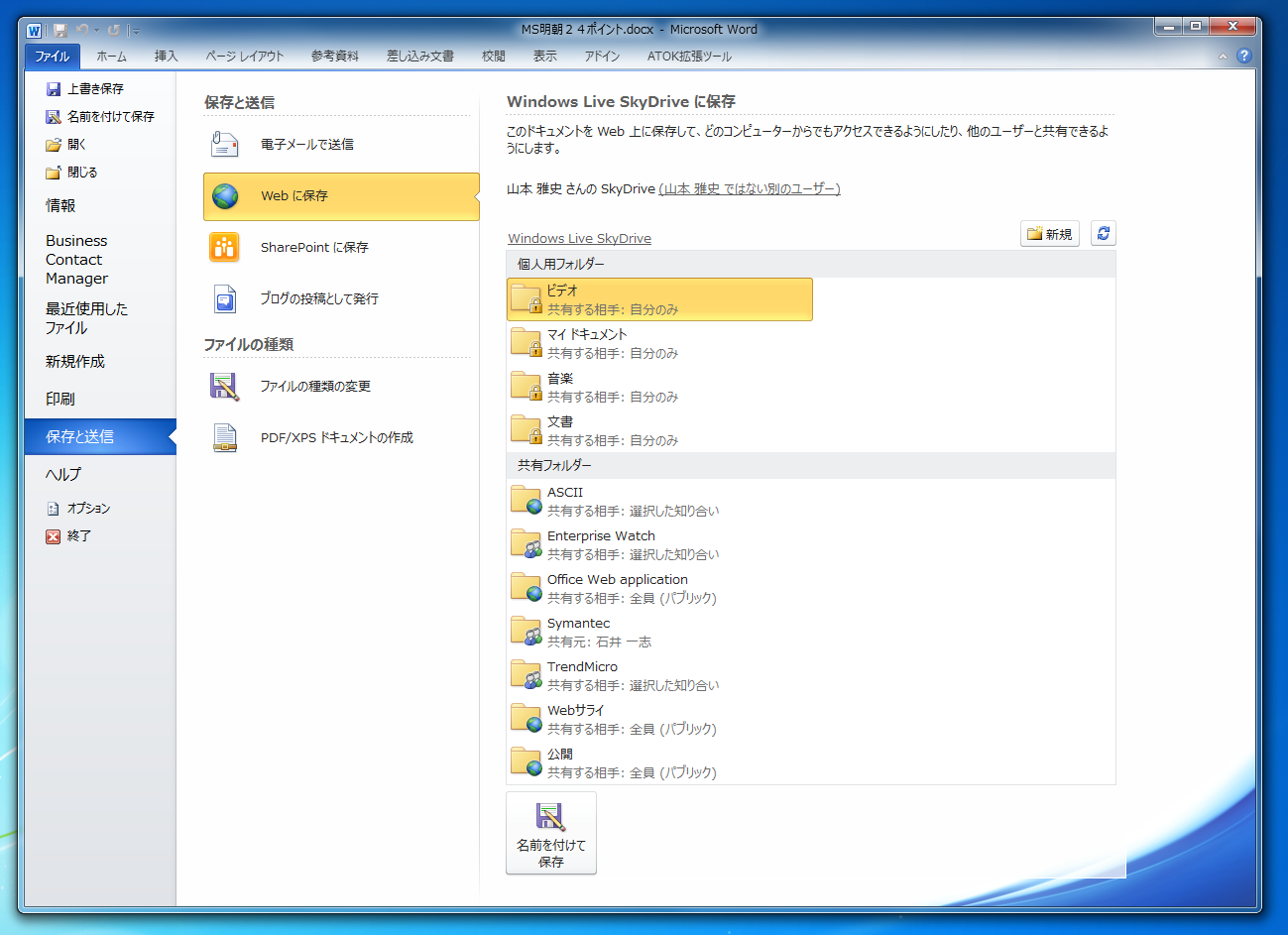 Office2010には、Office Web Appに文書を保存する機能が用意されている。Office2010のファイルメニューの「保存と送信」で設定が出来る。これなら、Officeから直接、文書をクラウドにアップしたり、編集したりすることが可能