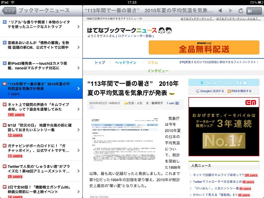 はてなブックマーク for iPad