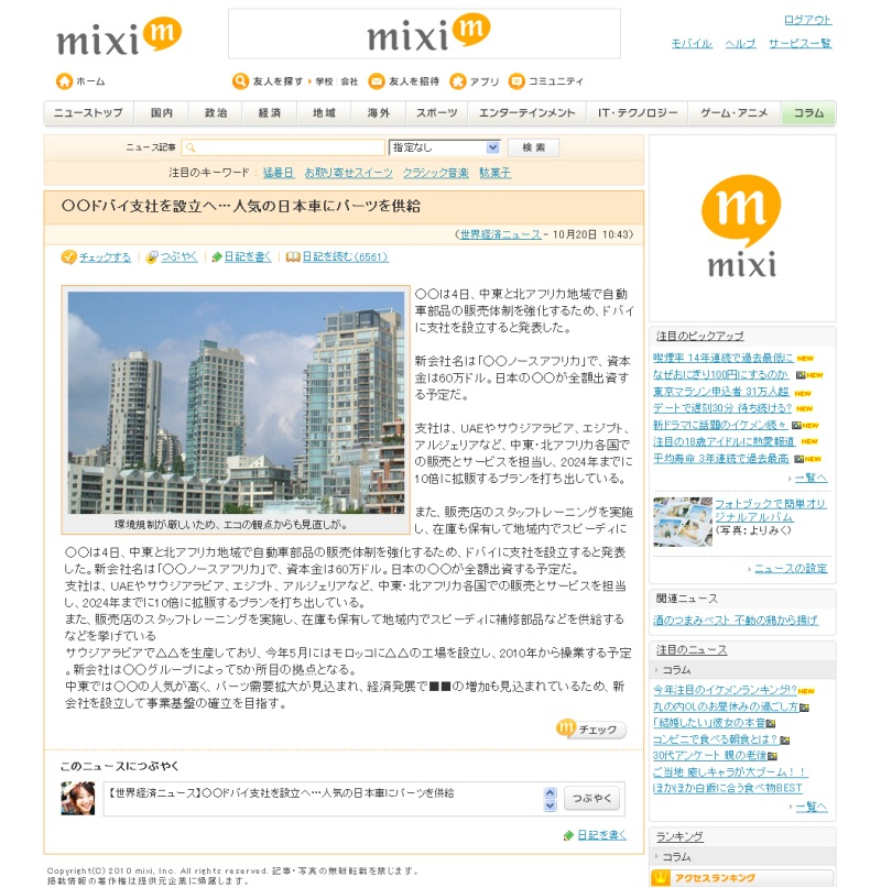 mixiニュースのサンプル画面。右下に「mixiチェック」のボタンが設置されている