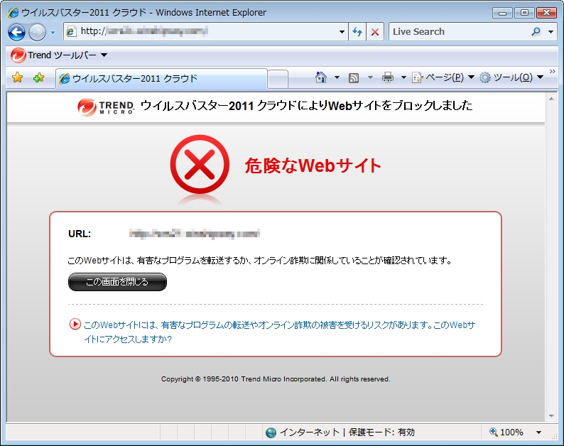 不正プログラム感染やフィッシング詐欺の危険性があるサイトへのアクセスをブロック