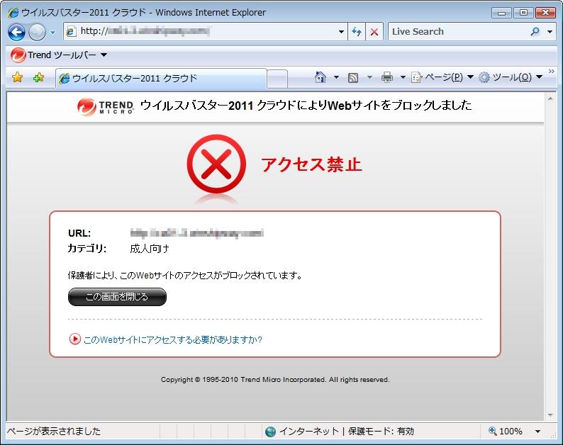 有害サイト規制で有効になっているカテゴリーのウェブサイトへのアクセスをブロック