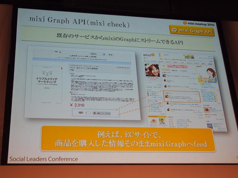 mixi Graph APIを使うことで、ECサイトで購入した商品の情報をmixiにフィードするといった機能が実現できる