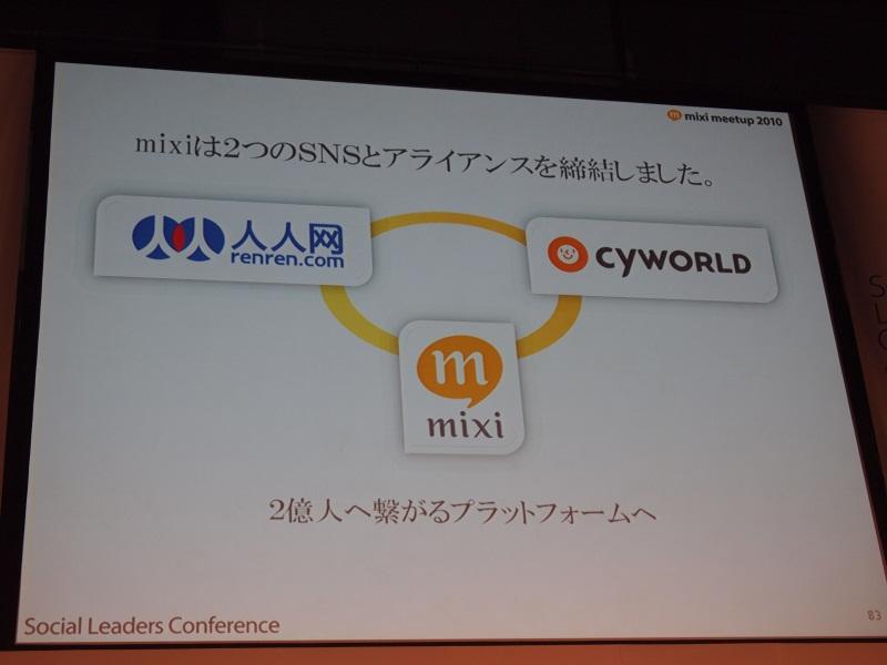 中国「Renren」と韓国「Cyworld」と、2国の最大手SNSと提携