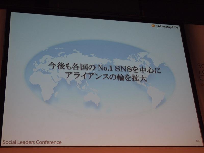 さらに各国のナンバーワンSNSを中心に提携を拡大していくと説明