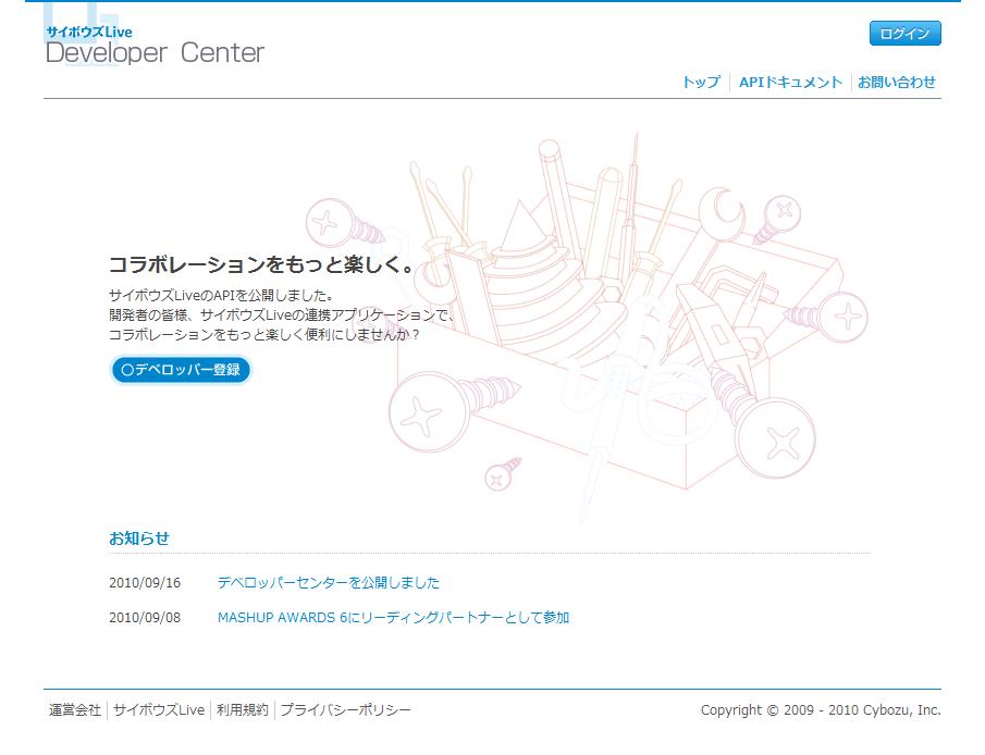 """<a href=""""https://developer.cybozulive.com/""""><strong>サイボウズLive Developer Center</strong>         <br>https://developer.cybozulive.com/</a>"""
