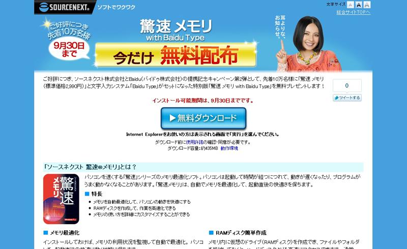「驚速メモリ with Baidu Type」無料プレゼントのページ