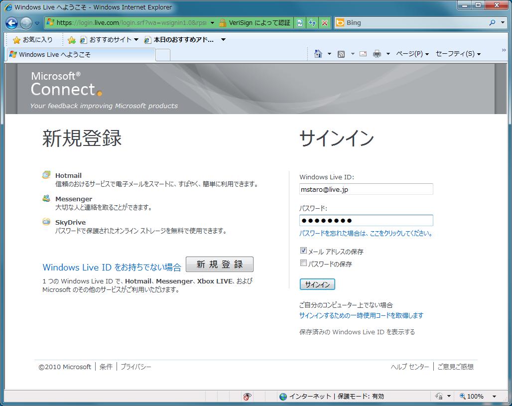 ConnectはWindows Live IDがあれば誰でも、もちろん無償で利用可能。サインインして登録することでテストに参加することができる