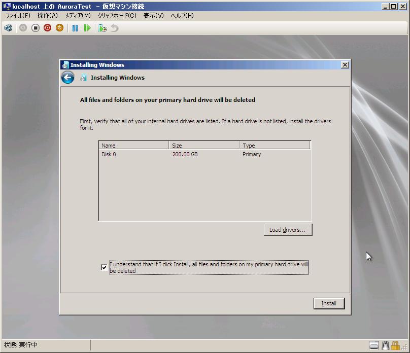 Hyper-Vにインストールする場合はディスク容量を160GB以上に設定する