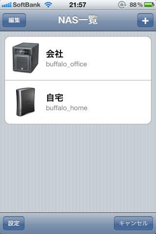 「WebAccess i」の画面