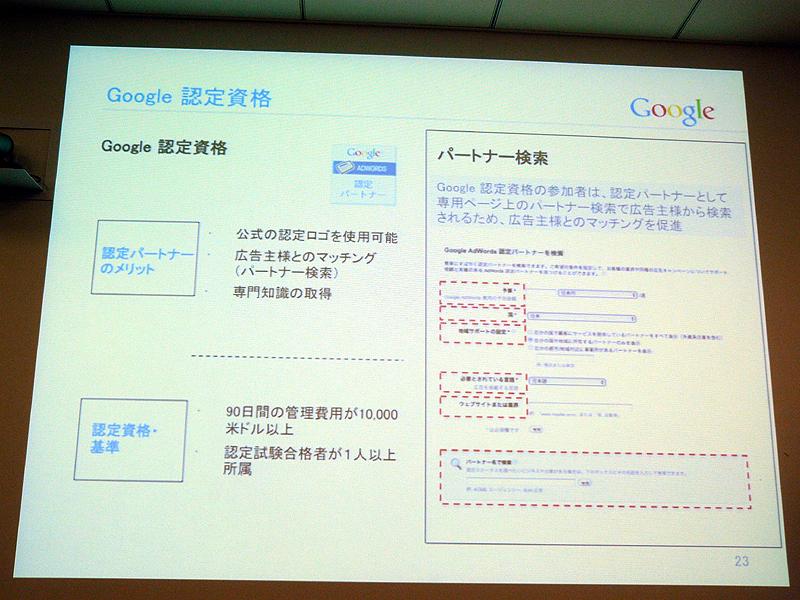 アウトソースモデルの1つ、「Google認定資格」による認定パートナー制度