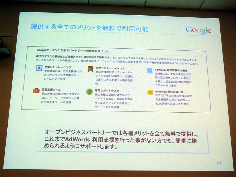 Googleオープンビジネスパートナーのメリット