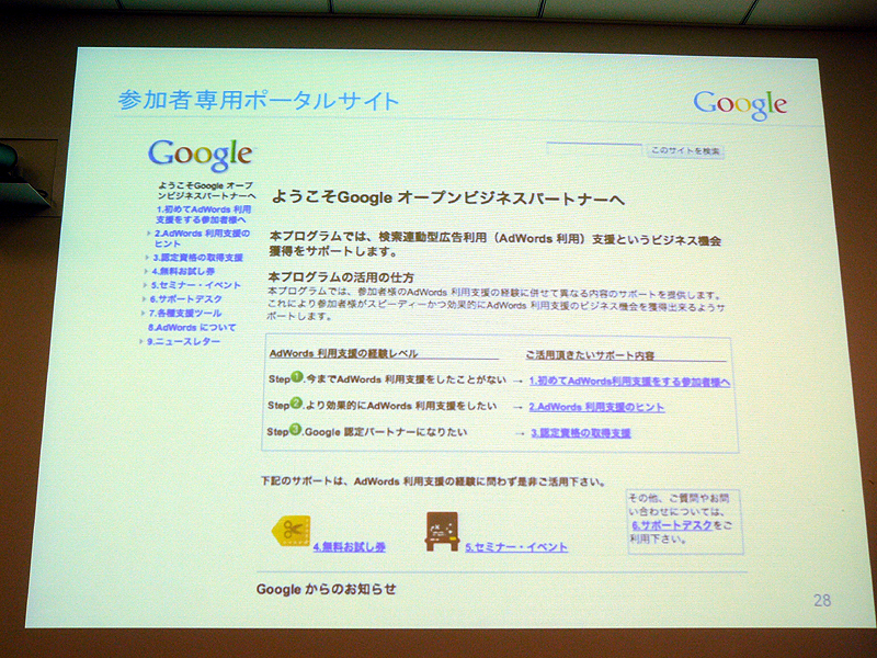 Googleオープンビジネスパートナーのポータルサイト