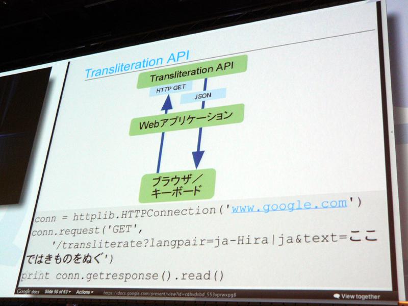 「Google 日本語入力 Cloud API」のフロー