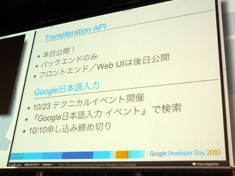 「Google 日本語入力」のコードリーディングなども含む技術イベントを開催予定